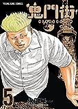 鬼門街(5) (ヤングキングコミックス)