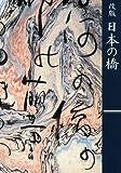 改版 日本の橋 (保田与重郎文庫)