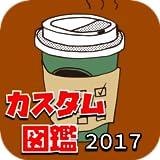 カスタマイズ図鑑 for スターバックス~コーヒー診断~