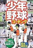 少年野球コーチング 基本の練習法 / 本間 正夫 のシリーズ情報を見る