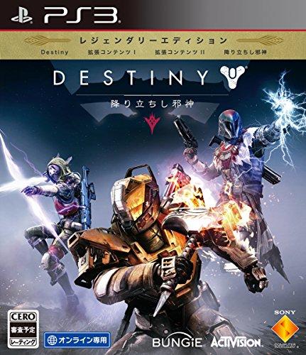 PS3 Destiny 降り立ちし邪神 レジェンダリーエディション
