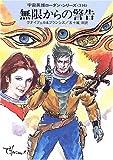 無限からの警告―宇宙英雄ローダン・シリーズ〈316〉 (ハヤカワ文庫SF)