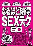 なるほど納得 SEXテク60これで今晩イキまくり裏モノJAPAN