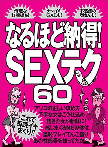 なるほど納得! SEXテク60★これで今晩イキまくり!!★・・・
