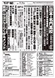 サンデー毎日 2019年 7/7 号【表紙:香取慎吾】 画像