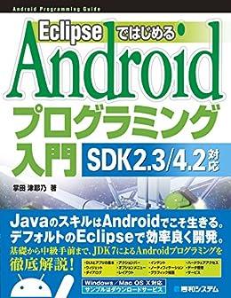 [掌田津耶乃]のEclipseではじめる Androidプログラミング入門 SDK 2.3/4.2対応