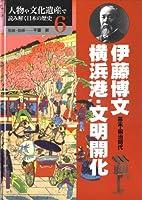 人物や文化遺産で読み解く日本の歴史 6 伊藤博文・横浜港・文明開化