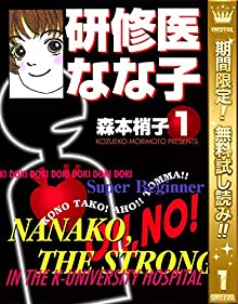 研修医 なな子【期間限定無料】 1 (クイーンズコミックスDIGITAL)