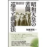 昭和天皇の苦闘 巡幸と新憲法―昭和20年8月~昭和26年4月