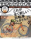 ザ・ピストバイク・バイブル―全世界FIXED RIDER必見! (e‐MOOK)