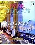 地球の歩き方MOOK パリ発、フランス旅 vol.1 (地球の歩き方ムック 海外 13)