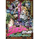ジョジョの奇妙な冒険 Part6(第6部) ストーンオーシャン (4) キッスで殺せ (SHUEISHA JUMP REMIX)