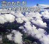 雲のかたち立体観察図鑑