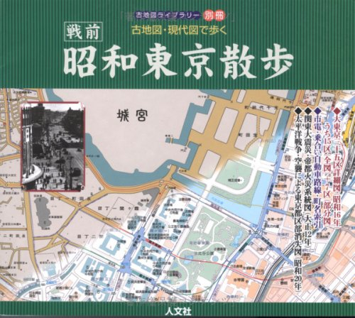 古地図・現代図で歩く 昭和東京散歩 (古地図ライブラリー (別冊))の詳細を見る