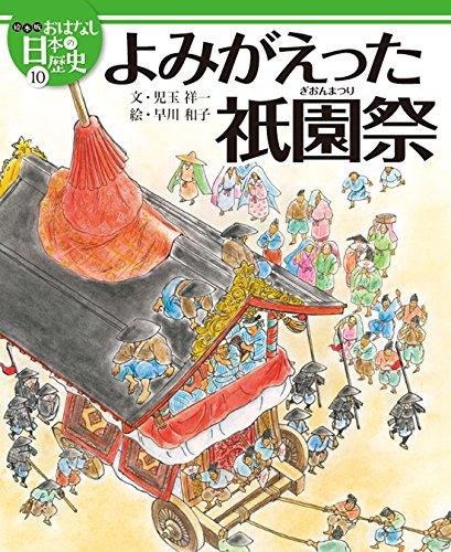 絵本版おはなし日本の歴史 (10) よみがえった祇園祭