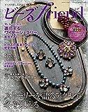 ビーズfriend 2019年冬号vol.61 画像