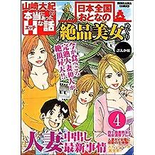 日本全国おとなの絶品美女めぐり(分冊版) 【第4話】 (本当にあったHな話)