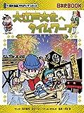 大江戸文化へタイムワープ (歴史漫画タイムワープシリーズ)