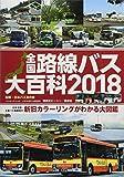 全国路線バス大百科2018 (バスマガジンMOOK)