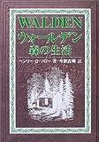 ウォールデン 森の生活