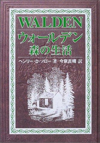 ウォールデン 森の生活の詳細を見る