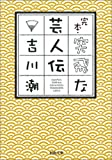 完本・突飛な芸人伝 (河出文庫)