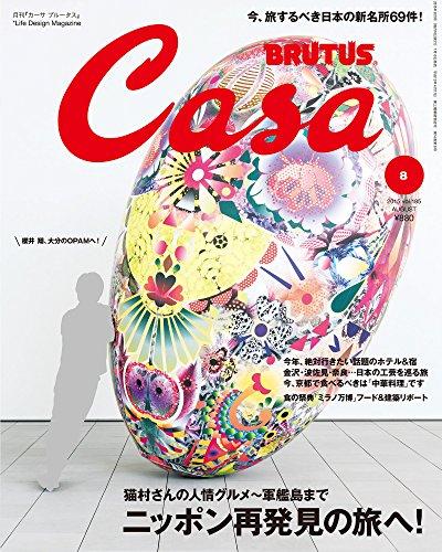 CasaBRUTUS(カ-サブル-タス) 2015年 08 月号 [雑誌]の詳細を見る