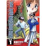 新海底軍艦―巨鋼のドラゴンフォース (Vol.1) (角川コミックス・エース) 画像