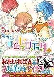 虹色セプテッタ(2) (アース・スターコミックス)
