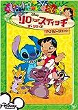 リロ&スティッチ ザ・シリーズ/PJ [DVD]