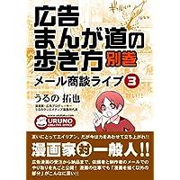 広告まんが道の歩き方:別巻/メール商談ライブ3