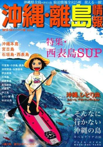 沖縄・離島情報2013-14コンパクト版