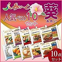 【冷凍介護食】摂食回復支援食あいーと 人気ベスト10セット 葵(10個入)