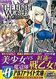 THE FIFTH WORLD〈4〉 (アルファライト文庫)