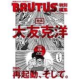 BRUTUS特別編集 合本・大友克洋 (マガジンハウスムック)