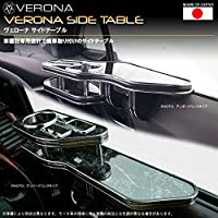 VERONAサイドテーブル マツダ センティア HE系 リア用 右側 グレーウッド