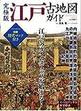 江戸古地図ガイド―対照現代マップ付き (Town ...