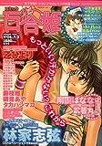 コミック百合姫 2008年 09月号 [雑誌]