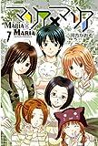 マリア×マリア(7) (週刊少年マガジンコミックス)