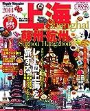 まっぷる上海'14 (マップルマガジン)