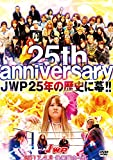 JWP 25th anniversary 2017.4.2 後楽園ホール [DVD]
