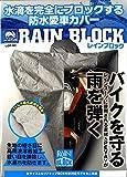 レイト商会 ロータス レインブロック 防水 バイクカバー 水滴を完全にブロックする防水バイクカバー LOR-BC 3Lサイズ