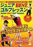 ジュニア ベストゴルフレッスン (<DVD>)