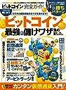 【完全ガイドシリーズ205】ビットコイン完全ガイド (100 ムックシリーズ)
