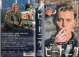 ジョニー・デップ in 「ビートニク」‾The Source‾ [VHS]