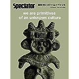スペクテイター〈45号〉 日本のヒッピー・ムーヴメント