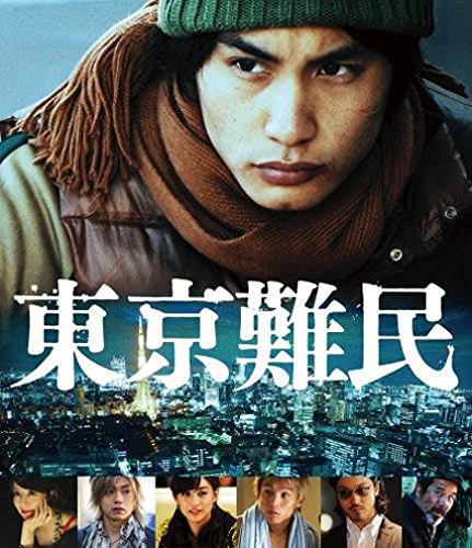 東京難民(Blu-ray)の詳細を見る