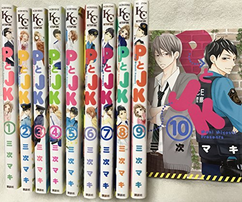 PとJK コミック 1-10巻 セット