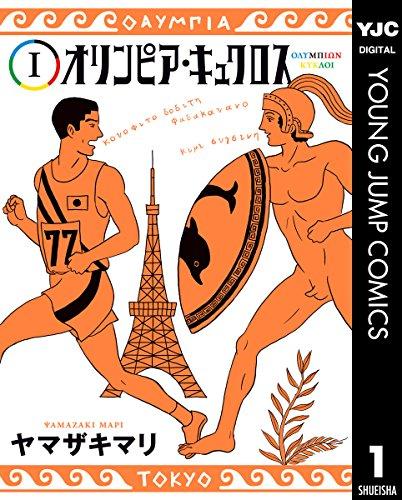 [ヤマザキマリ] オリンピア・キュクロス 第01巻