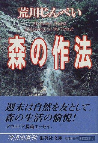 森の作法 (集英社文庫)